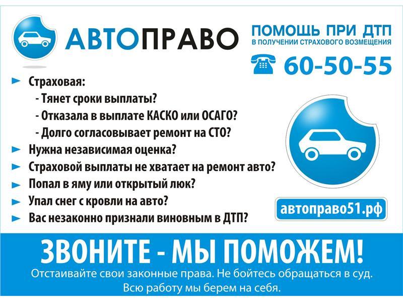 Шут автоюрист москва по каско Хилвар