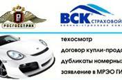 Лучшие страховые компании по осаго в челябинске