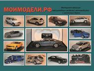 Модели автомобилей Моимодели. рф предлагает модели копии автомобилей в масштабах 1/18, 1/32, 1/43, отличного качества, известных фирм.   В нашем катал, Барнаул - Коллекционирование