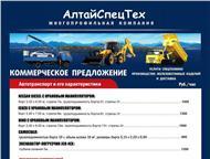 Барнаул: Услуги самогруза,эвакуатора(затяжной,перевозка спкцтехники) Любой самогруз от 1тонны до 15т, эвакуация затяжная. Перевозка не габаритных грузов.