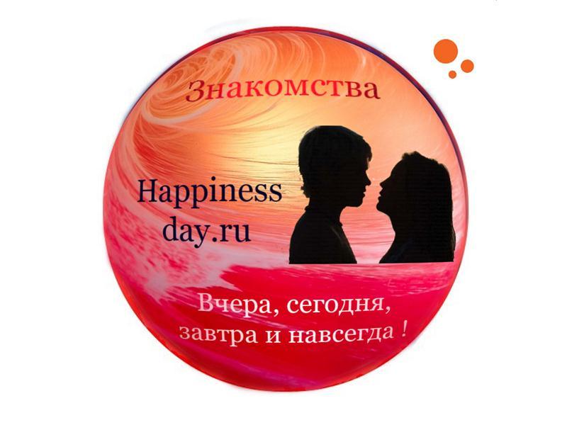 Знакомства в счастье