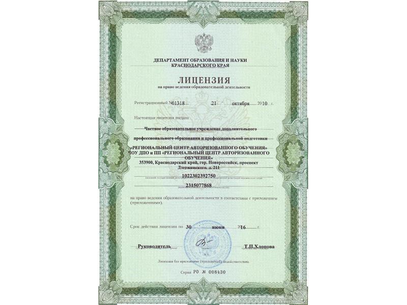 Сметное дело повышение квалификации москва