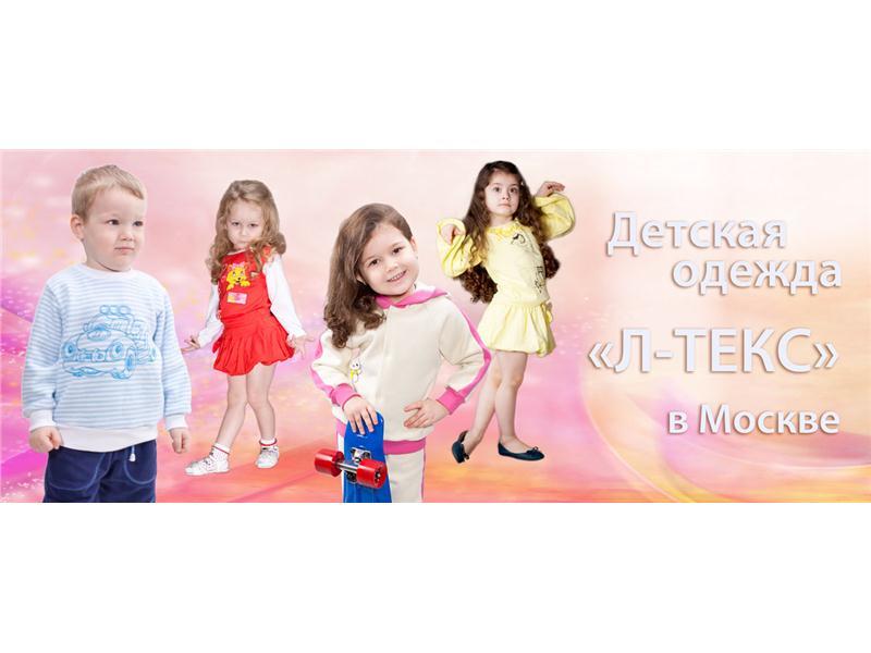 Л-Текс Детская Одежда Оптом