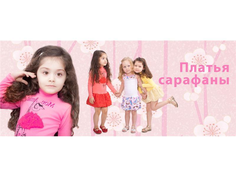 Детская Одежда От Производителей